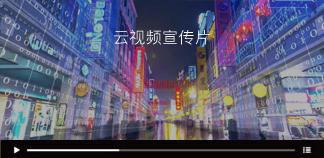 云视频宣传片