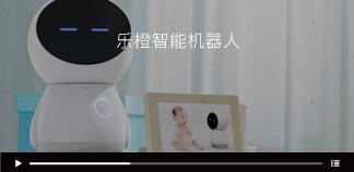 乐橙智能机器人
