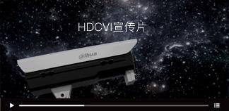 HDCVI宣传片
