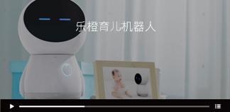 乐橙育儿机器人