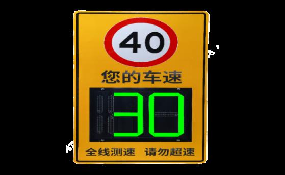 中文大华雷达测速警示屏
